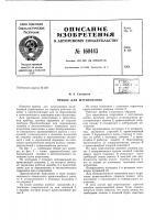 Патент 160443 Патент ссср  160443