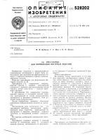 Патент 528202 Прессформа для формирования фигурных изделий