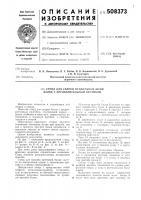 Патент 508373 Стенд для сварки продольных швовбалок с предварительным проги бом