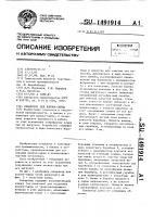 Патент 1491914 Сепаратор для хлопка-сырца