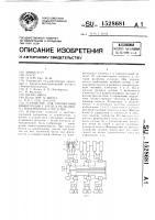 Патент 1528681 Устройство для считывания информации с колеса рельсового транспортного средства