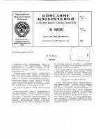 Патент 160387 Патент ссср  160387