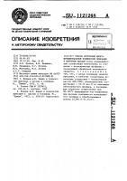 Патент 1121268 Способ получения многофункциональной полимерной присадки к моторным маслам