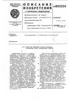 Патент 935354 Стенд для испытаний систем управления торможением колес транспортных средств