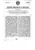 Патент 34698 Трепальная машина для стеблей лубяных растений