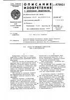 Патент 870851 Способ регулирования температуры пара в парогенераторе