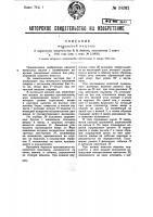 Патент 34361 Мотальная машина