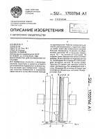 Патент 1703764 Устройство для осаживания костылей
