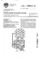 Патент 1588617 Устройство для съема информации с ферромагнитного колеса железнодорожного транспортного средства