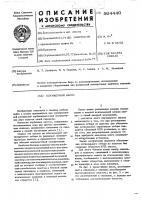 Патент 564440 Плужнерный насос