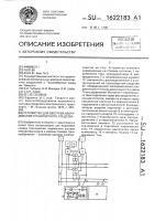Патент 1622183 Устройство для обогрева оборудования транспортного средства