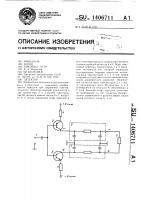Патент 1406711 Детектор
