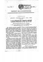 Патент 14594 Разъемное соединение верхнего конца стойки с гнездом