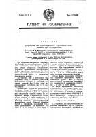 Патент 13591 Устройство для предотвращения коробления кинофильмов при их обработке