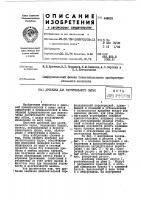 Патент 448033 Дробилка для растительного сырья