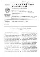 Патент 450679 Устройство для сборки и сварки тавровых узлов