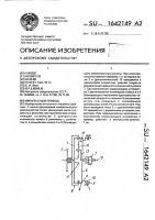 Патент 1642149 Импульсный привод