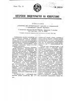 Патент 36219 Устройство для автоматической стрельбы на соединенной с пулеметным стволом мортирке