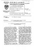 Патент 618578 Устройство для разделения транспортируемой эрлифтом гидросмеси