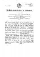 Патент 22173 Мусоросжигательная печь с подсушиванием мусора продуктами горения