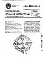 Патент 1027005 Манипулятор для вращения сферических изделий при автоматической сварке