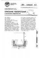 Патент 1388244 Кантователь для установки корпусов судов под сварку