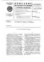 Патент 714575 Статор электрической машины