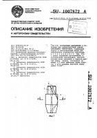 Патент 1007872 Контактный наконечник к горелкам для электродуговой сварки плавящимся электродом
