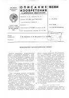 Патент 183304 Инжекторная газоэлектрическая горелка