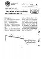 Патент 1217990 Устройство для защиты подмываемых откосов