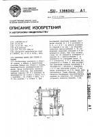 Патент 1366342 Поточная линия для сборки и сварки