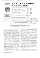 Патент 164660 Патент ссср  164660
