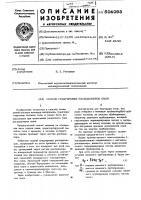 Патент 504093 Способ градуировки расходомеров пыли