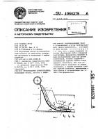 Патент 1084379 Трубоукладчик дреноукладчика