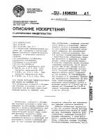 Патент 1456231 Способ флотации глинистокарбонатных шламов из калийных руд