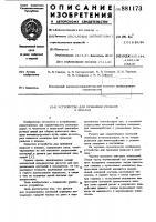 Патент 881173 Устройство для пришивки рельсов к шпалам