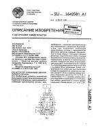 Патент 1642581 Детектор огибающей однополярного сигнала