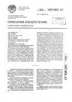 Патент 1691453 Покрытие поверхности земляных и бетонных сооружений