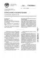Патент 1760358 Способ определения расхода