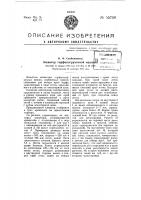 Патент 55750 Элеватор торфопогрузочной машины