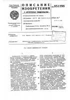 Патент 851298 Способ сейсмической разведки