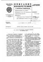 Патент 970292 Способ просветления оптических элементов из селенида цинка