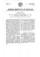 Патент 31412 Способ добычи торфа