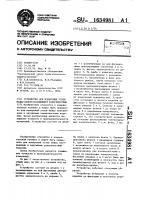 Патент 1634981 Устройство для измерений углов между непересекающимися поверхностями