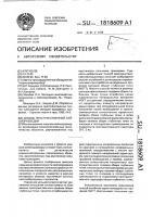 Патент 1818609 Способ пространственной сейсморазведки