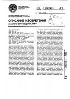 Патент 1230901 Устройство для управления стрелкой