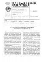 Патент 326103 Устройство для автоматической локомотивной сигнализации непрерывного типа