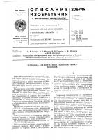 Патент 206749 Установка для контактной стыковой сваркипроводов