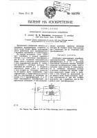 Патент 15078 Детекторное радиоприемное устройство