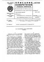 Патент 807448 Массивный ротор асинхронной машины